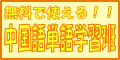 無料で使える中国語単語学習班